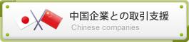 中国企業との取引支援